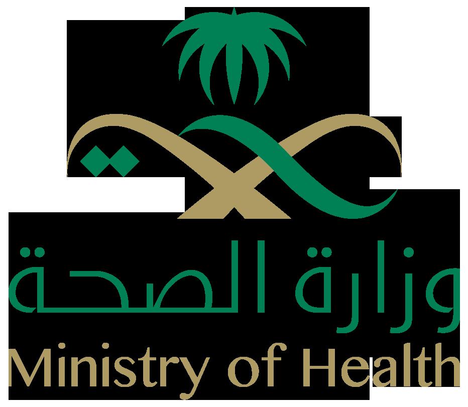 وزارة الصحة استعادة كلمة المرور للمستخدم